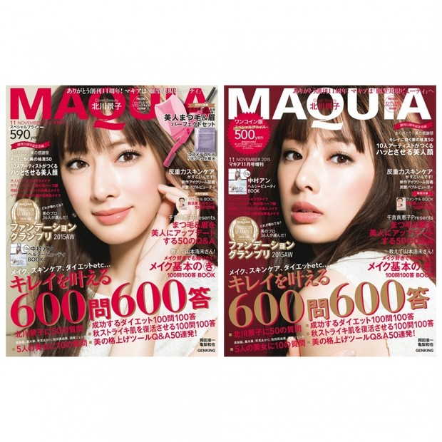 MAQUIA11月号(9/23売)は創刊11周年記念号。選べる2つのマキア、付録ありの590円と、初めての付録なしワンコイン版をスペシャルプライス500円でお届けします!