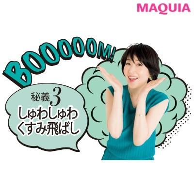 【美容家・小林ひろ美さんのスキンケア】秘技3. こびりつきを根こそぎオフ_1