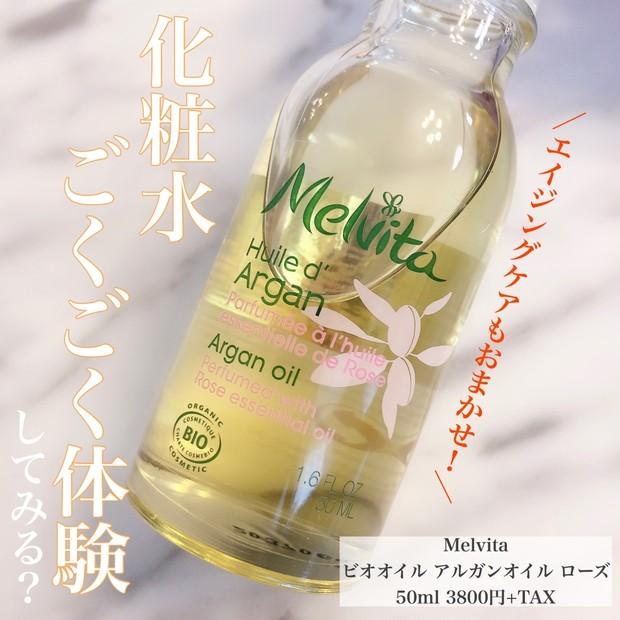 たった1アイテムで【化粧水ごくごく体験】を♡メルヴィータのアルガンオイルは1つ持っておくと万能に活躍!