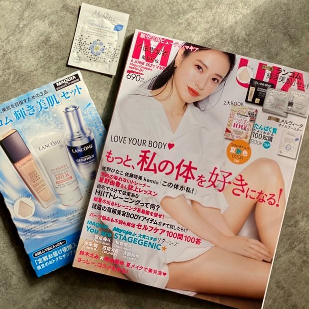 【本日発売】MAQUIA(マキア)6月号でポジティブに♡戸田恵梨香さんが目印です