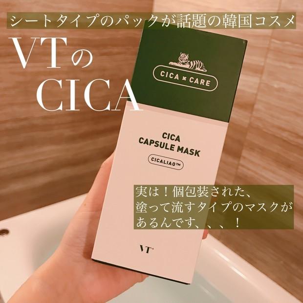 話題の韓国スキンケア、「VT」の「CICA」。その中でも毛穴やニキビに特化した優秀スキンケアをPICK UP♡