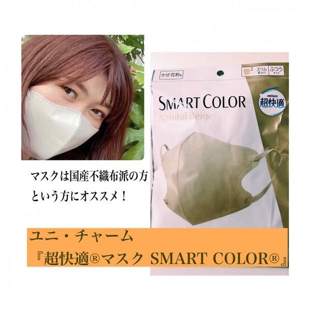 私のお気に入りマスクご紹介します! ユニ・チャーム『超快適®マスク SMART COLOR®』