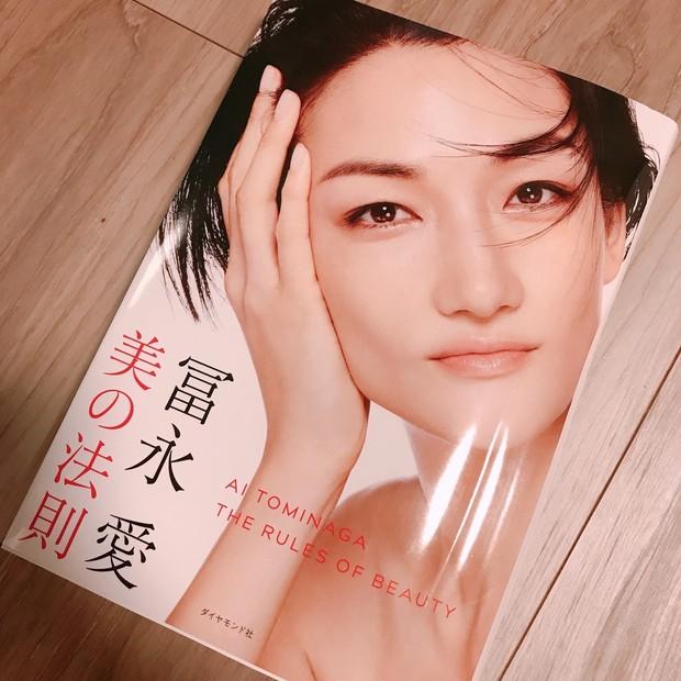 おうち時間のお供にいかがでしょうか?【冨永愛さん】初の美容本。個人的にヒットでした…!
