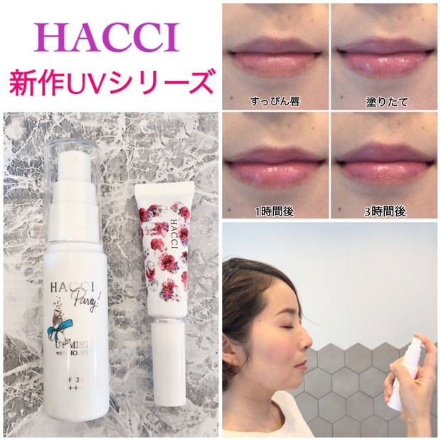 新発売UV!HACCIハッチ日焼け止めミストとおすすめリップ美容液ティントオイルリップの口紅をレポ