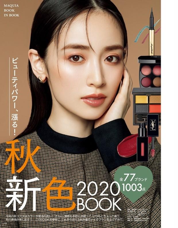 2020年7月20日発売号_1_16
