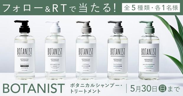 【フォロー&RTで当たる】BOTANISTのシャンプー&トリートメントを合計5名様にプレゼント