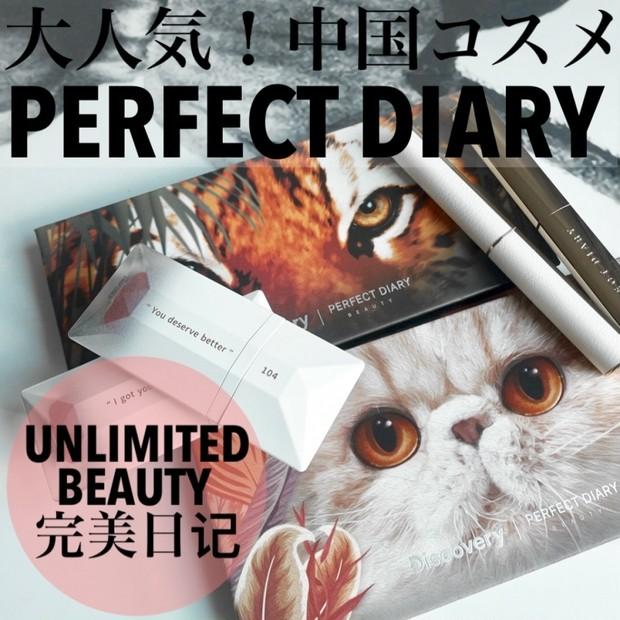 海外コスメ▶中国国内で人気NO.1【PERFECT DIARY】ってどんなブランド?大人女子にもオススメできるアイテムをご紹介