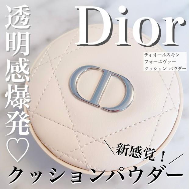 【ルースパウダーだって持ち運べる!】Diorの新作クッションパウダーは、圧倒的透明感が出る《あのカラー》を選べば間違い無し!♡
