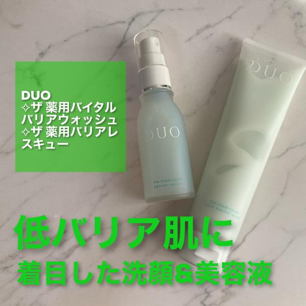 【発売前レポ】バリア機能に着目したDUOの新スキンケア
