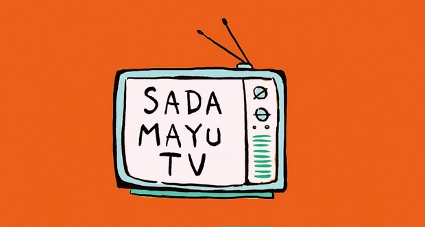 さだまゆTV