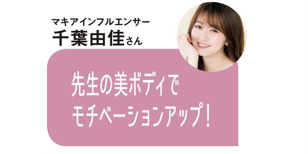 マキアインフルエンサー 千葉由佳さんのコメント