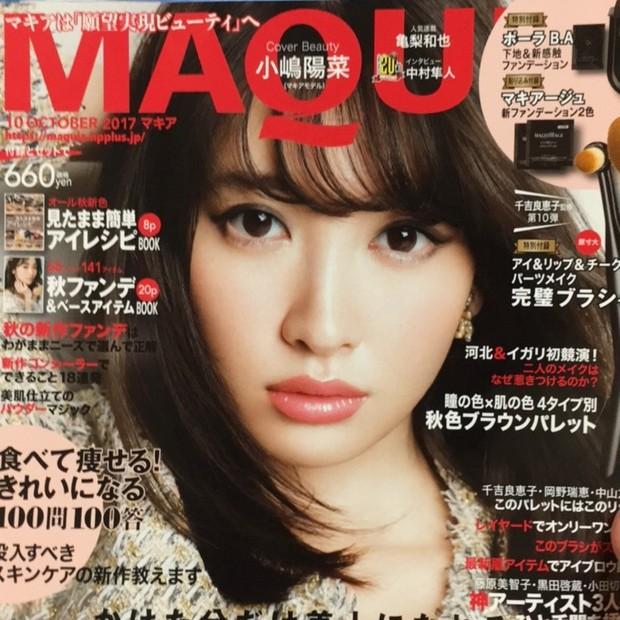 MAQUIA10月号発売!♡