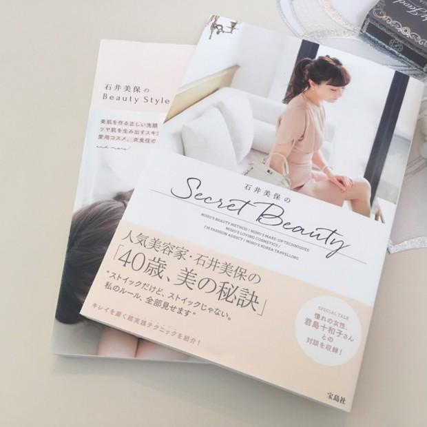 大注目の美容家♡石井美保さんの美の秘訣が詰まった新刊をGet!