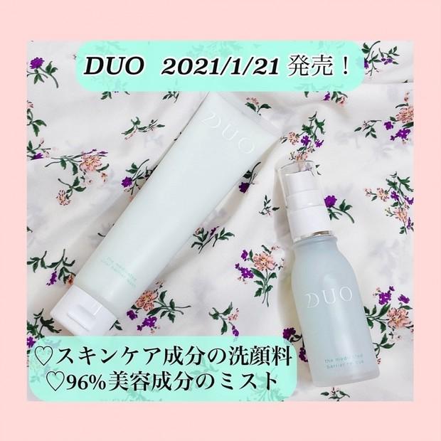 【DUOの新製品】2021/1/20(水)発売! 低バリア肌の為の新感覚スキンケア製品をご紹介します♡