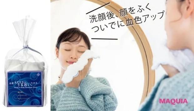 【田中マヤさんのモーニングルーティン】洗顔後の蒸しタオルで明るい肌に