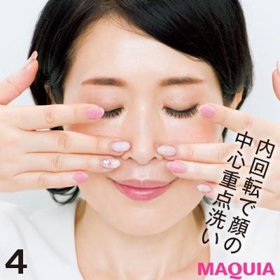 【美容家・小林ひろ美さんのスキンケア】正しい洗顔のやり方_4. 額から小鼻に向かって内回転洗い