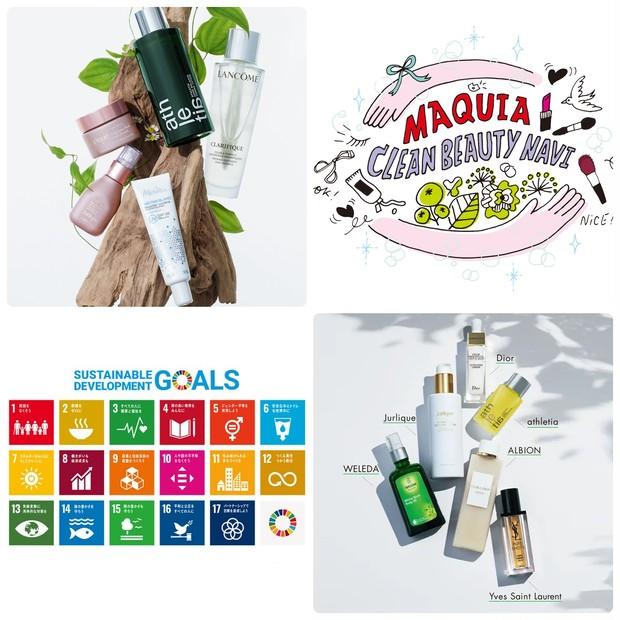 【クリーンビューティ】SDGsとは? 地球に優しいサステナブルな美容の新基準を解説!