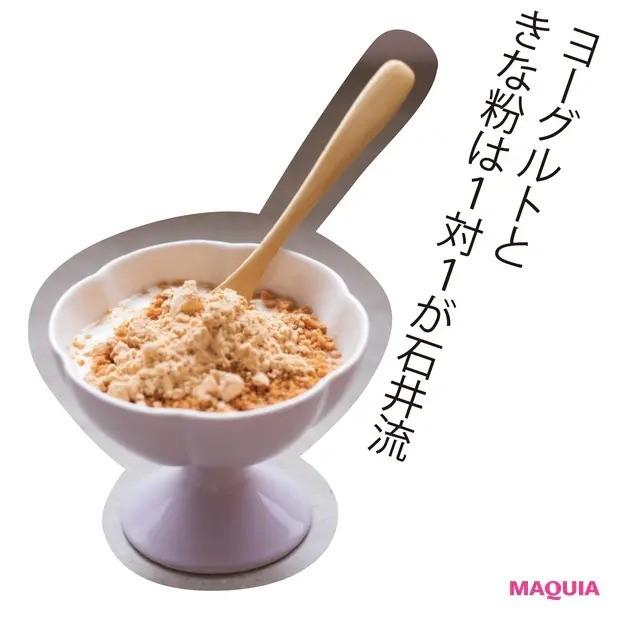 【おうち時間の過ごし方・おすすめグッズ】ヨーグルトに山盛りのきな粉をかけ植物性たんぱく質を積極的に摂取