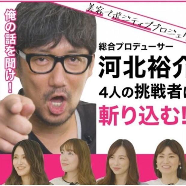 河北裕介さんが4人の挑戦者に斬り込む!【美容でポジティブプロジェクト】