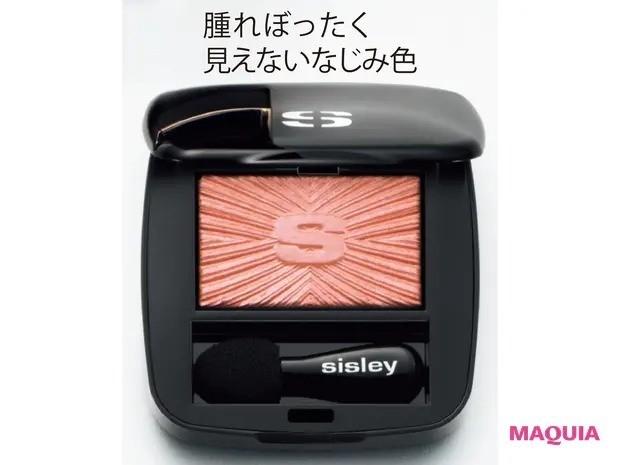 【石井美保さん厳選化粧品】シスレー フィト オンブル エクラ N 31