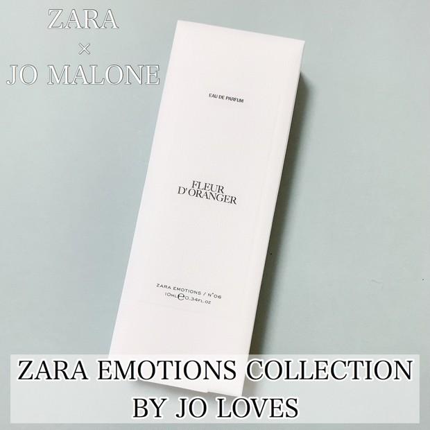 【ZARA × JO MALONE】コラボ香水♡売り切れ続出! 注目のフレグランス!1,000円台から買えちゃう。Zara Emotions Collection by Jo LOVES