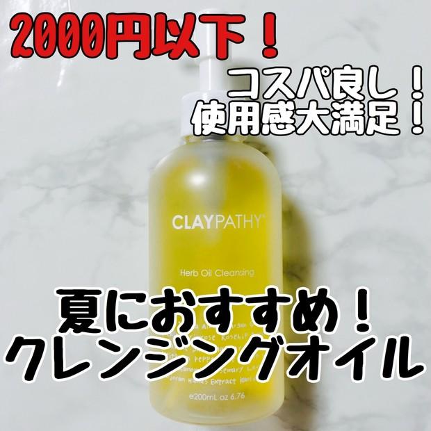 2000円以下!コスパ良し!使用感良し!オイルの概念が変わった夏におすすめ【クレパシーのクレンジングオイル】