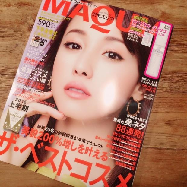 ベストコスメ発表!ぎゅぎゅっと内容の詰まったマキア8月号!本日発売です☆