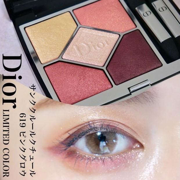 【Dior夏の限定カラー】イエベブルべ関係なく使ってほしい可愛すぎるピンクシャドウ!!