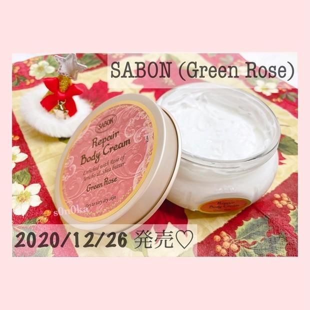 【SABONの新商品】リペアボディークリーム! 贅沢なグリーンローズの香りに包まれて幸せ気分♡