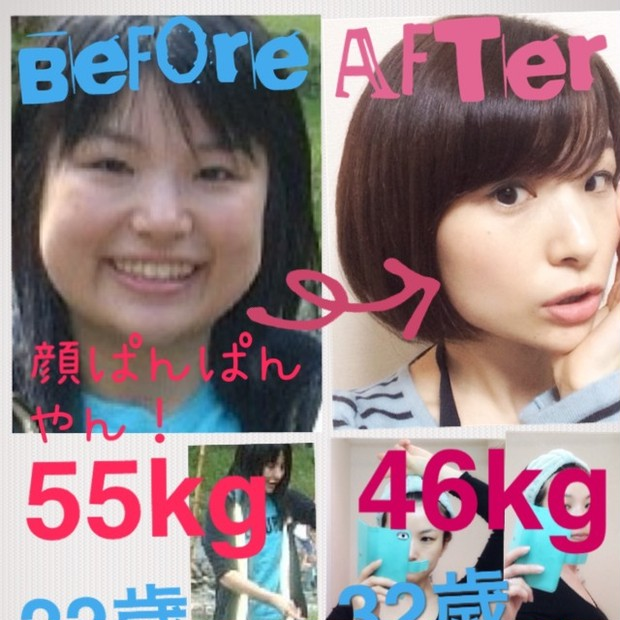 笑撃ビフォー・アフター!実は私、いまより+10キロ太っていました。