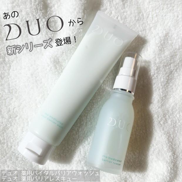 1/20発売!あの大人気DUOから敏感肌・マスクで肌が乾燥している方必見のスキンケアが登場