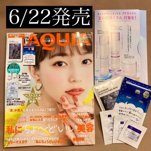 本日6/22発売!MAQUIA8月号のおすすめポイント!