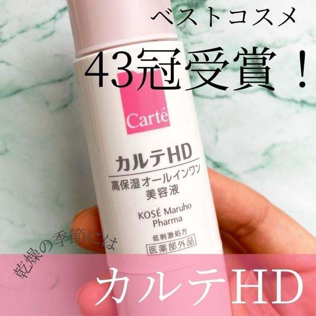 【スキンケア】乾燥肌に潤いを!カルテHD高保湿スキンケアで乾きま宣言!