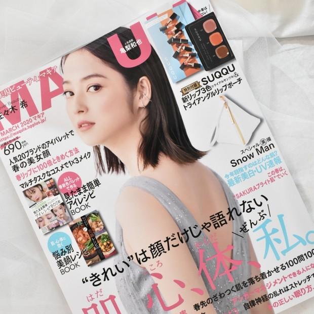 【メイク】MAQUIA最新号のメイクが可愛すぎる♡