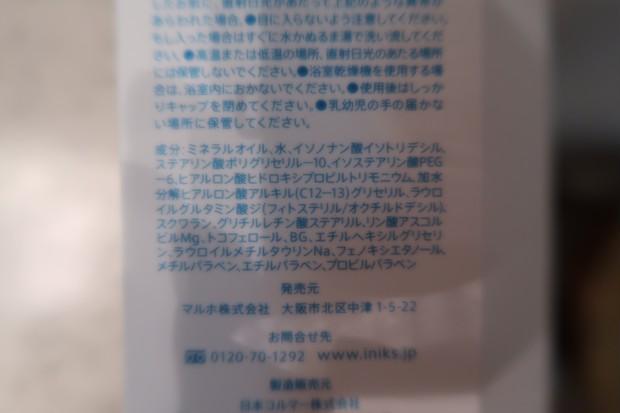 【優秀保湿クリーム「ヒルドイド」の会社から生まれたスキンケアシリーズ】iniks(イニクス)_2
