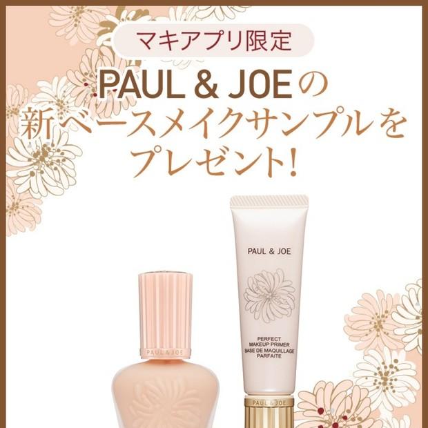 マキアプリ限定! PAUL & JOEの新ベースメイクサンプルをプレゼント!