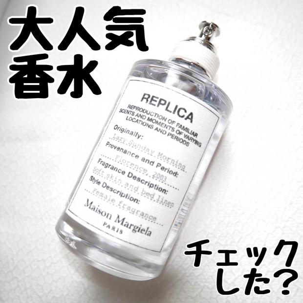 マルジェラの大人気香水 レプリカ レイジーサンデーモーニングはもうチェックした??