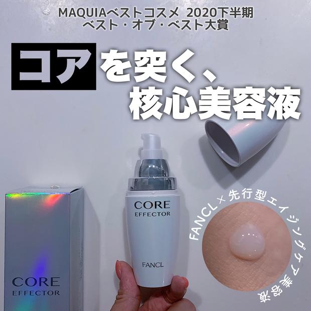 塗る抗酸化アンチエイジング!無添加の先行型美容液がコアまで届く。ファンケル コアエフェクターをお試し♡_1