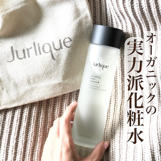 【ジュリーク】オーガニックの実力派化粧水!リニューアル後の使いこごちがお気に入り♪
