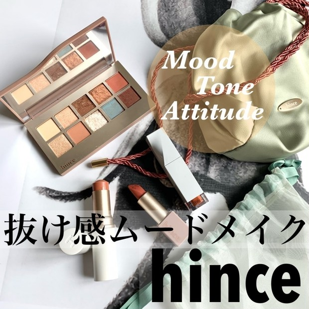 Qoo10メガ割で買うべき【hince】のアイテム4選!センスの高さと美発色にうっとり▶韓国コスメ