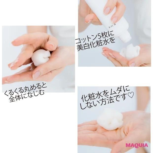 田中みな実さんの夜のスキンケア_3. 美白化粧水を余すことなくコットンに含ませる