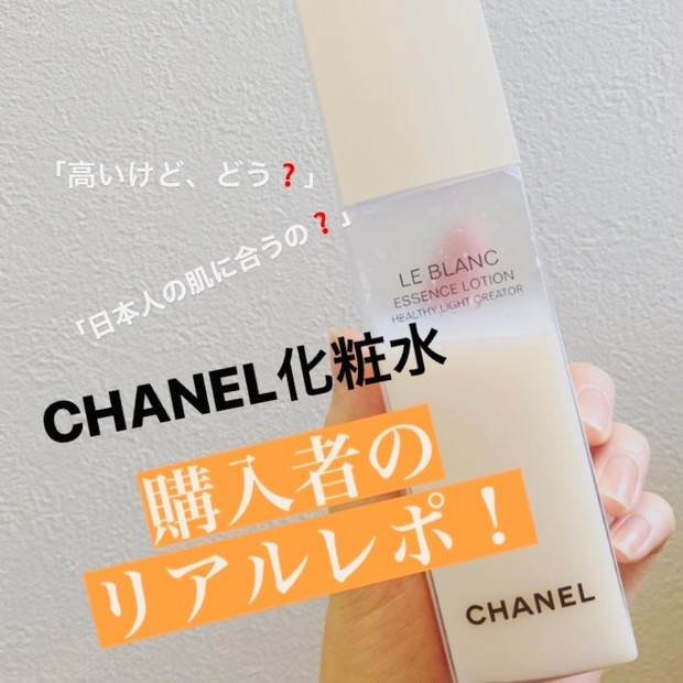 【CHANEL ル ブラン ローション HL】現品購入した私がリアルレポします!