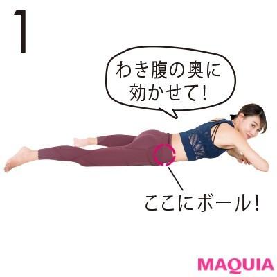 【ウエストのくびれの作り方】1. 天然コルセットを作る 「腹斜筋ほぐし」_1