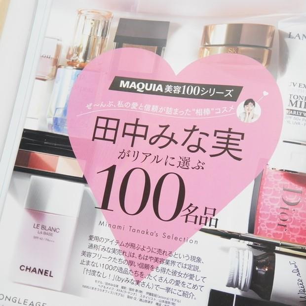 【MAQUIA8月号】見どころは田中みな実さんが選ぶ100名品!特別付録は大人気のファミュ♩_3_1