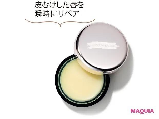 【石井美保さん厳選化粧品】ドゥ・ラ・メール ザ・リップ バーム