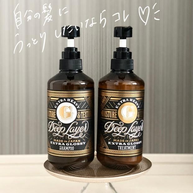 【Deep Layer】香水のような香りとまとまりのある仕上がりで、誰でも自分の髪にうっとりするはず♪