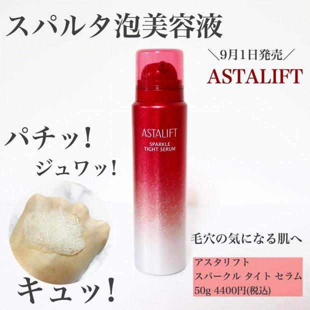 アスタリフトから9月1日に新商品発売!!スパルタ泡で毛穴を引き締めるスパークル タイト セラム