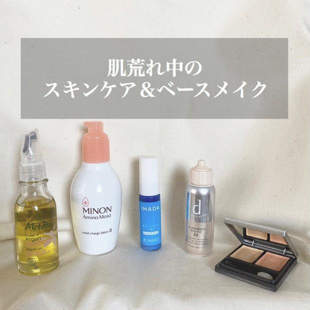 肌荒れ中のゆらぎ肌におススメ✨【スキンケア&ベースメイクアイテム 】