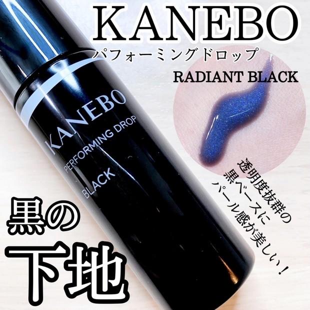 【黒い下地!?】KANEBO新作下地がユニークすぎると話題!黒い下地の正体とは?