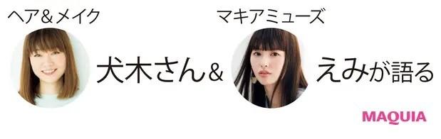 鈴木えみ×ヘア&メイク犬木愛さんが語る、大人のピンクメイク